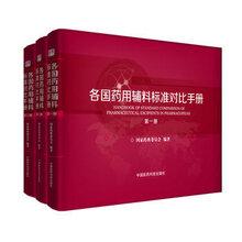 各国药用辅料标准对比手册3本一本正版国家药典委员会