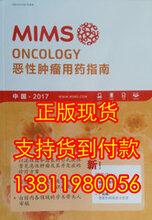 2017MIMS恶性肿留瘤用药指南美迪医讯正版现货顺丰包邮