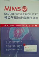 2017MIMS神经与精神疾病用药指南第十二版正品包邮顺丰