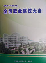 2017全国职业院校大全中国职业学校名录2本一套包邮