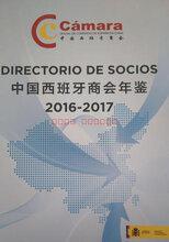 2016-2017中国西班牙商会年鉴
