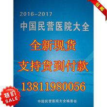 016-2017中国民营医院大全全国民营医院名录赠电子版