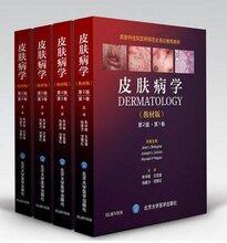 皮肤病学教材版第2版附光盘正版包邮4本一套