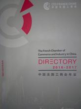 2016-2017中国法国工商会年鉴法国商会会员名录