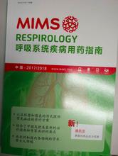 2017-2018MIMS呼吸系统疾病用药指南第十二版