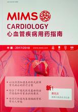 2017-2018MIMS心血管疾病用药指南第十三版正品顺丰包邮