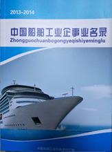 2013-2014中国船舶工业企事业名录全国船厂大全