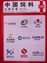2014-2015中国饲料行业年鉴全国饲料企业名录