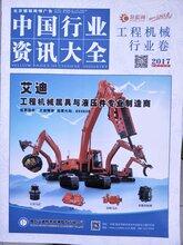 2017中国行业资讯大全-工程机械行业卷全国机械企业名录