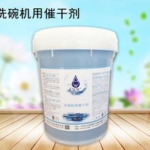 洗碗机催干剂碗碟干燥剂商用洗碗机洗涤剂去渍粉