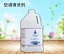 空调清洗剂的类型