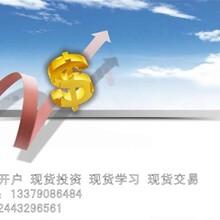 西安现货-现货投机市场中获利
