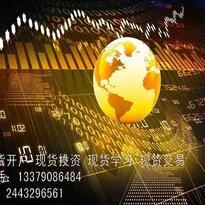 西安现货-提高现货交易的成功率