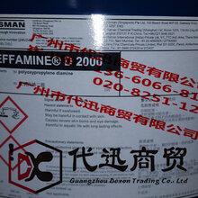 聚醚胺固化剂D2000亨斯迈Huntsman聚醚胺固化剂Jeffamine-D2000图片