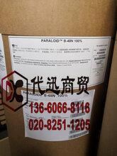 DOW美国陶氏ParaloidB48N高光泽、对玻璃及金属底材有附着力的热塑性丙烯酸树脂图片