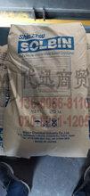 日本信越Solbin_A含羟基三元氯醋树脂图片