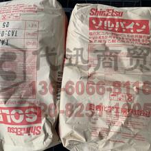 日本信越Shin-Etsu含羥基改性三元氯醋樹脂Solbin-TA3圖片