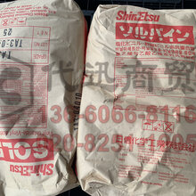 日本信越Shin-Etsu含羟基改性三元氯醋树脂Solbin-TA3图片