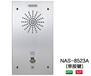 世邦NAS-8523A/B型IP網絡對講終端(銀行專用)