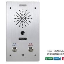世邦NAS-8523BV(JC)/(JC-2)型IP网络可视对讲终端(监狱/看守所专用)图片