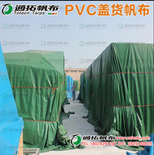 苏州货场盖货油布机械防雨罩定做施工道路专用防水蓬布图片