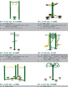 東莞社區康體器材,中山小區運動器材,惠州室外體育器材廠家