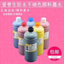 汇能兼容爱普生EPSON大幅面打印机颜料墨水图片