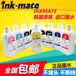 INKMATE韩国原装进口墨水适用EPSONP600/P608/P800颜料墨水