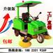 深圳扫地车厂家电动扫地车清扫车小型驾驶式三轮扫路车