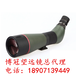 博冠單筒觀鳥望遠鏡驚鴻20-60X85博冠望遠鏡鄭州總代理