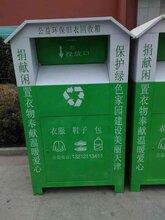 全国环卫设备厂家垃圾箱旧衣服回收箱厂家天津瑞祥泰货架厂