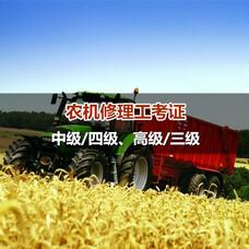 农机修理工,农机维修工