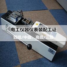 电工仪器仪表装配工,电工仪器仪表装配