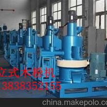 日产1600公斤超细微木制粉碎设备生产厂家