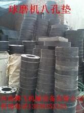 球磨机橡胶耐磨八孔垫配件批发厂家