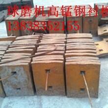 球磨机高锰钢衬板具有高耐磨的优势