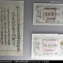 北京深圳鑒定交易拍賣外國紙幣古幣公司圖片