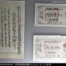 北京深圳鉴定交易拍卖外国纸币古币公司图片