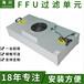 供應杭州FFU風機凈化單元