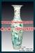 陶瓷工艺花瓶-北京瓷器定做-陶瓷赏盘-陶瓷看盘-陶瓷茶叶罐