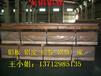 麻涌氧化拉絲鋁卷板東城區鋁板規格