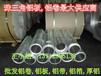 石碣5052拉絲鋁板拉絲氧化鋁板原料