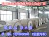 黃江供應氧化鋁板拉絲鋁板材料價格