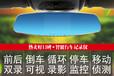 河南新乡市行车记录仪凌速EMD503后视镜行车记录仪