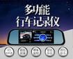贵州铜仁市行车记录仪