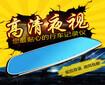 贵州凯里市行车记录仪凌速EMD501后视镜行车记录仪