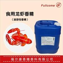 供应进口品牌食用龙虾香精