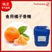 食用柑橘蜜柑桔子橘子香精