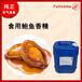 食用海鲜鲍鱼香精调味咸味用油溶性