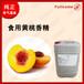 食品添加剂水质黄桃香精